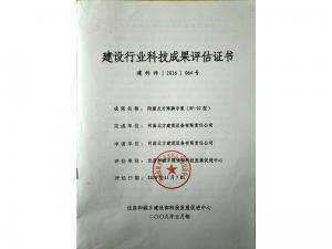 02型评估证书